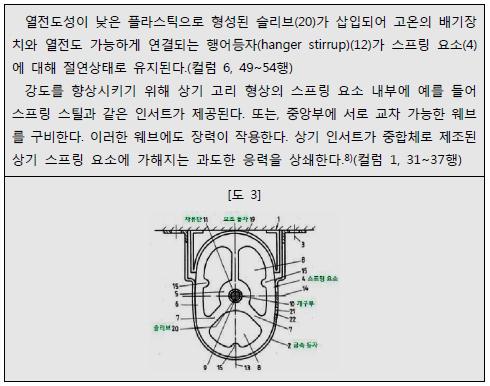 2 출원발명 명세서 3.jpg